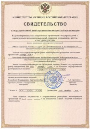 registratsiya